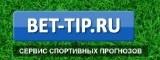 Анализ проекта и отзывы о bet-tip ru (бет-тип ру)