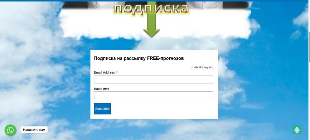 Подписка на сайт ставка-прогноз.ру