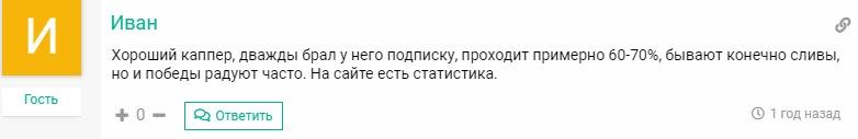 Отзыв о сайте бет-тип.ру