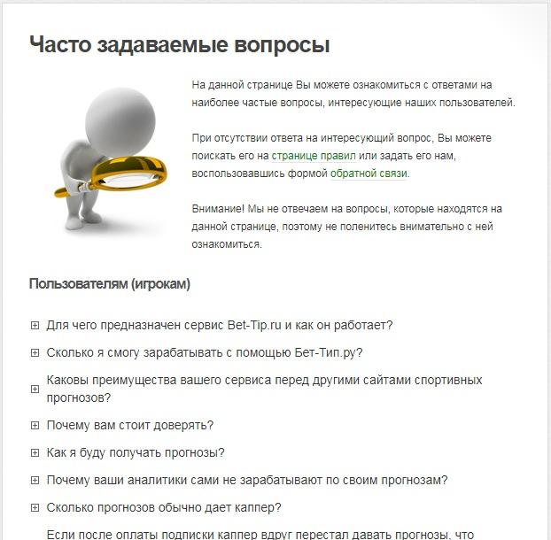 Вопрос ответ на бет-тип.ру
