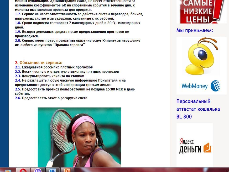 Правила сайта ipro-sport.jimdo.com