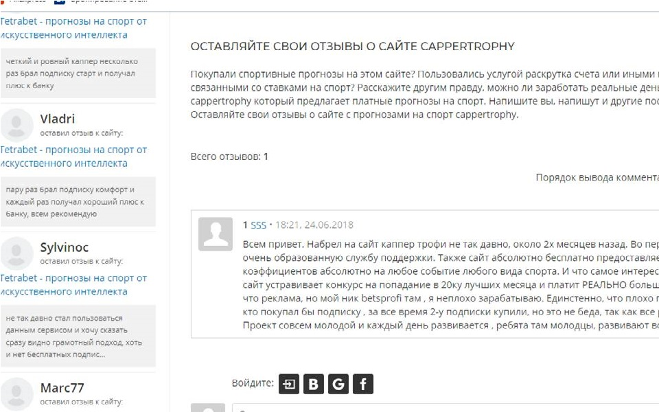 Отзывы о cappertrophy.com