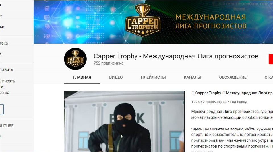 Cappertrophy.com канал на ютубе