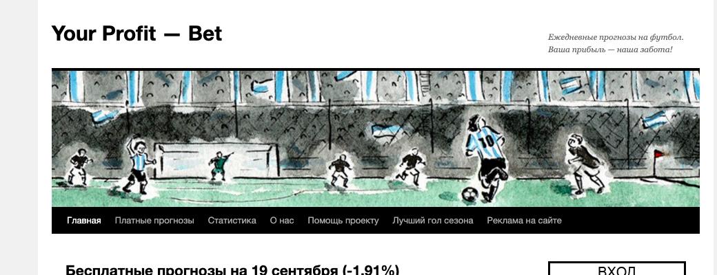 Сайт юпрофитбет