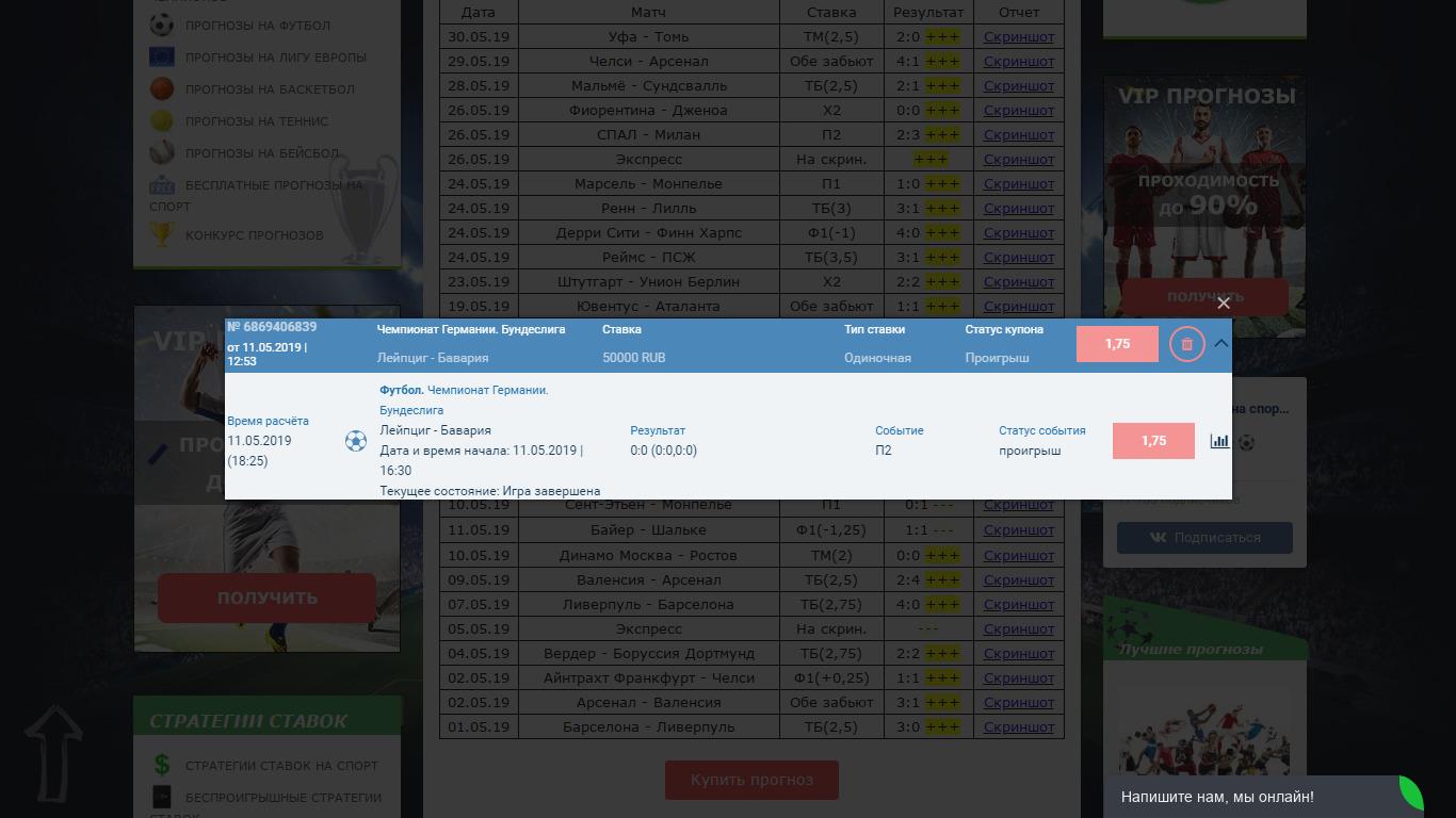 Скриншот результатов игры на Strongbet