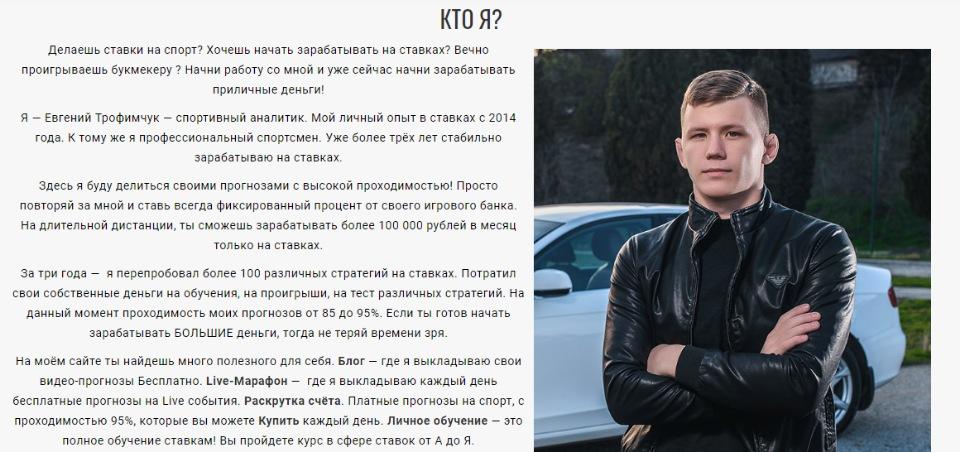 О каппере Евгений Трофимчук