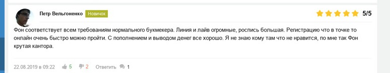 Отзывы fon-toto.ru