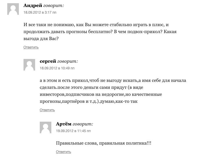Юпрофитбет отзывы