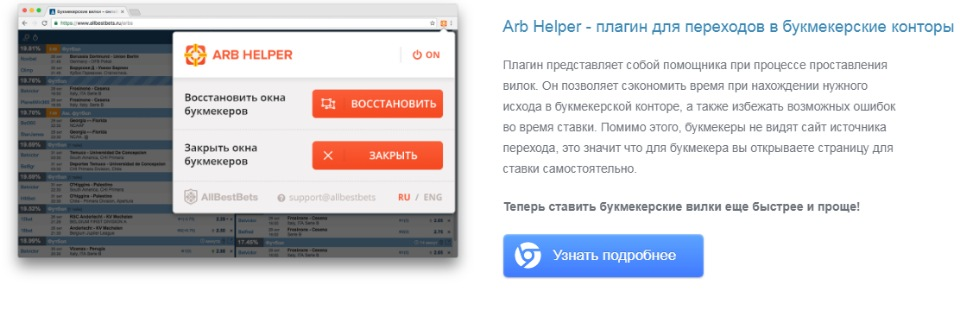 Плагин Arb Helper от AllBestBets