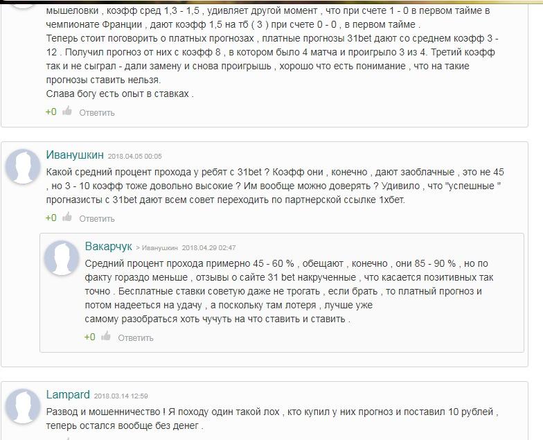 32bet.ru отзывы