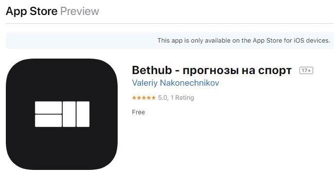 Мобильное приложение бетхаб