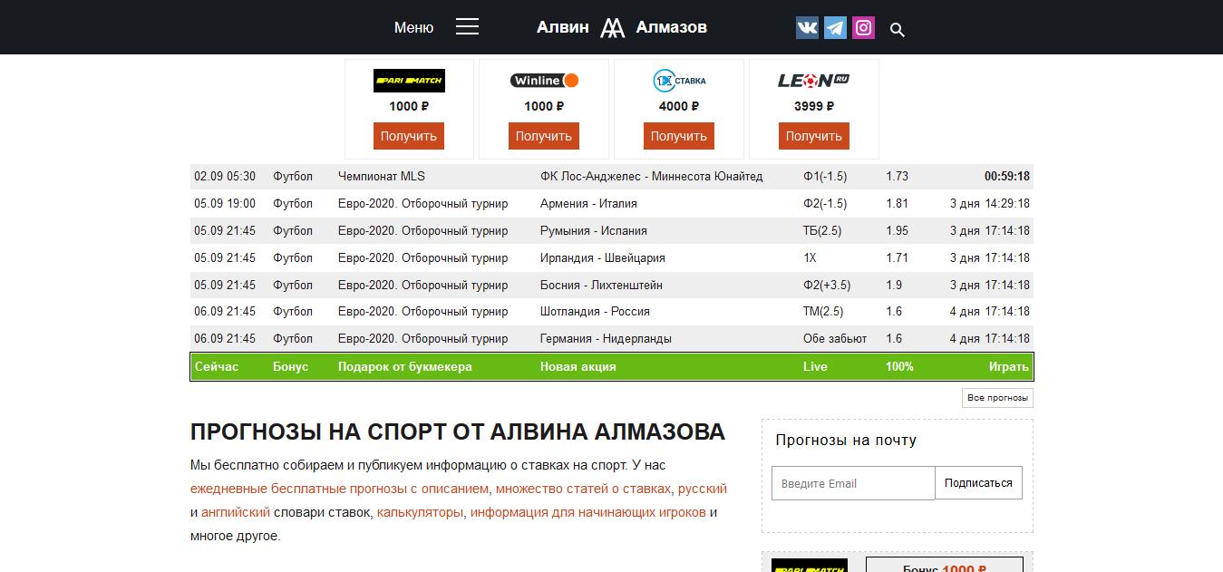 Сайт Алвин Алмазов