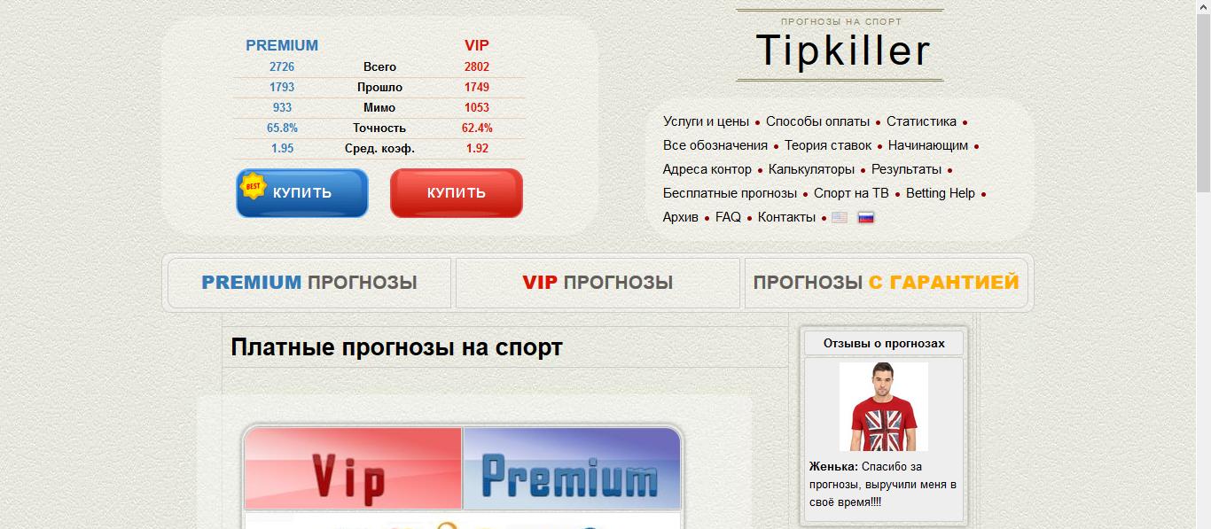 Сайт типкиллер