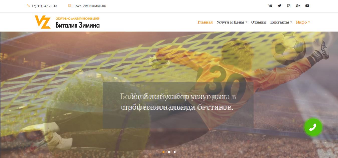 Сайт зиминбеттинг.ком