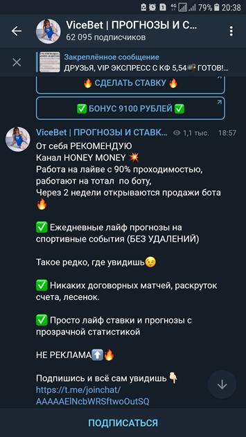 Телеграмм канал Вайсбет