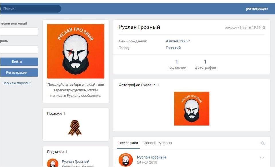 Руслан Грозный в контакте
