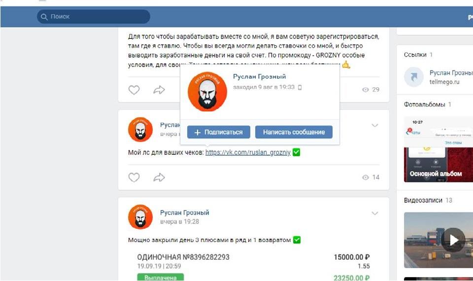 Лента в контакте Руслана Грозного