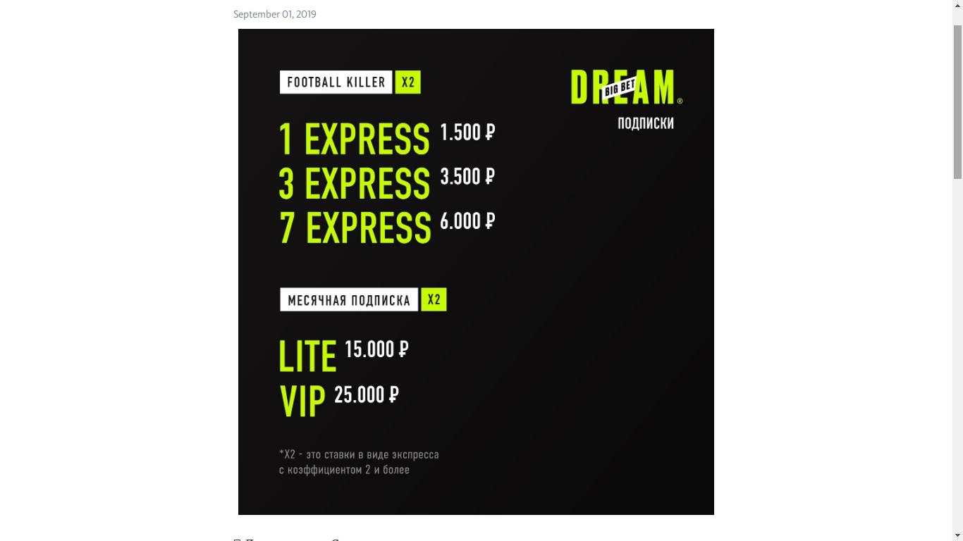 Цены экспресс прогнозов от Литвинова
