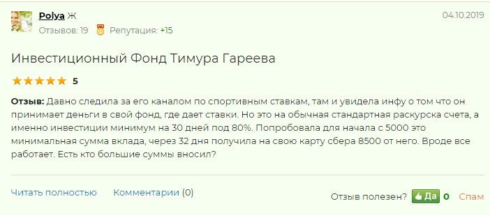 Отзыв об Инвестиционном фонде Тимура Гареева