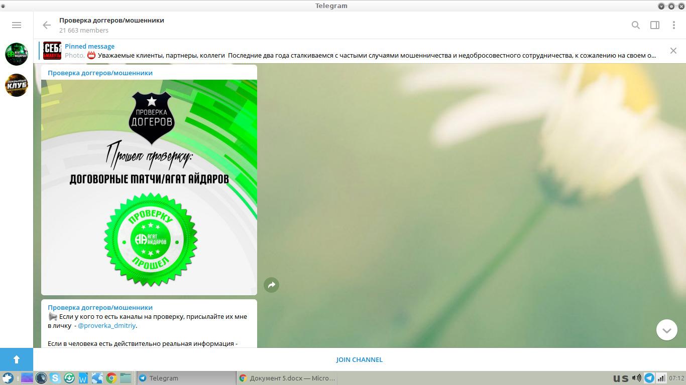 Фальсификация проверки Агата Айдарова