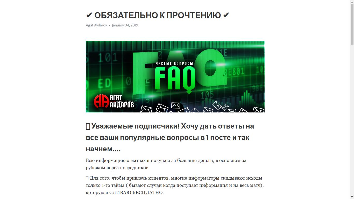 Ответы Айдарова на вопросы подписчиков