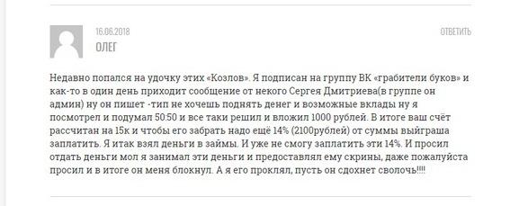 Отзывы о grabbukov
