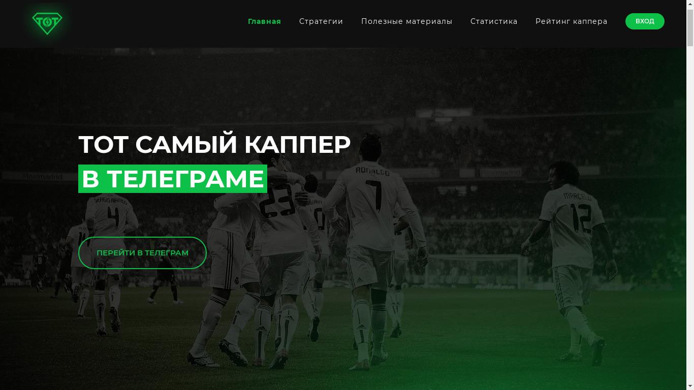 Сайт ТотКаппер