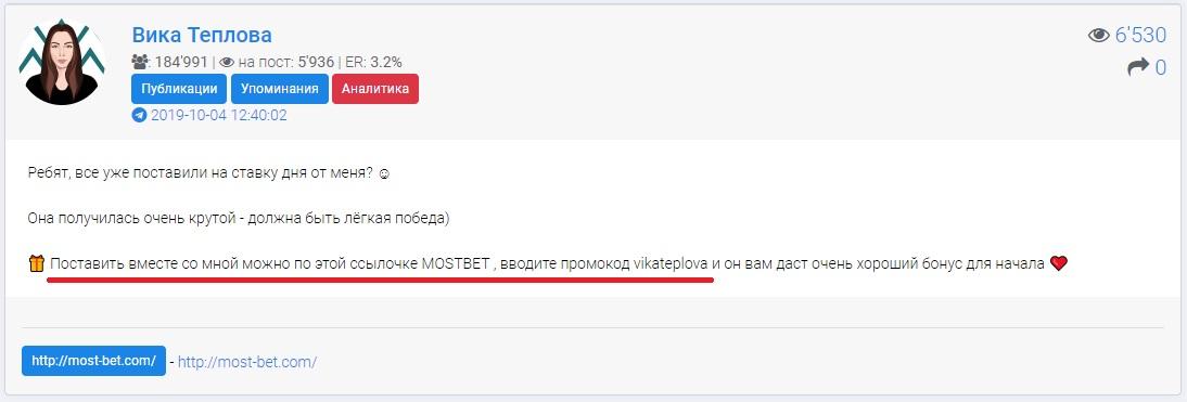 Продвижение MostBet