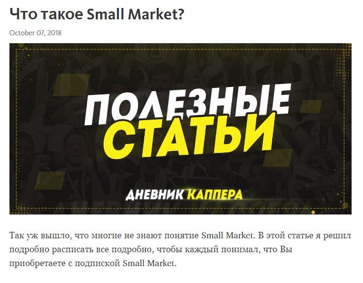 """""""Что такое Small Market?"""""""