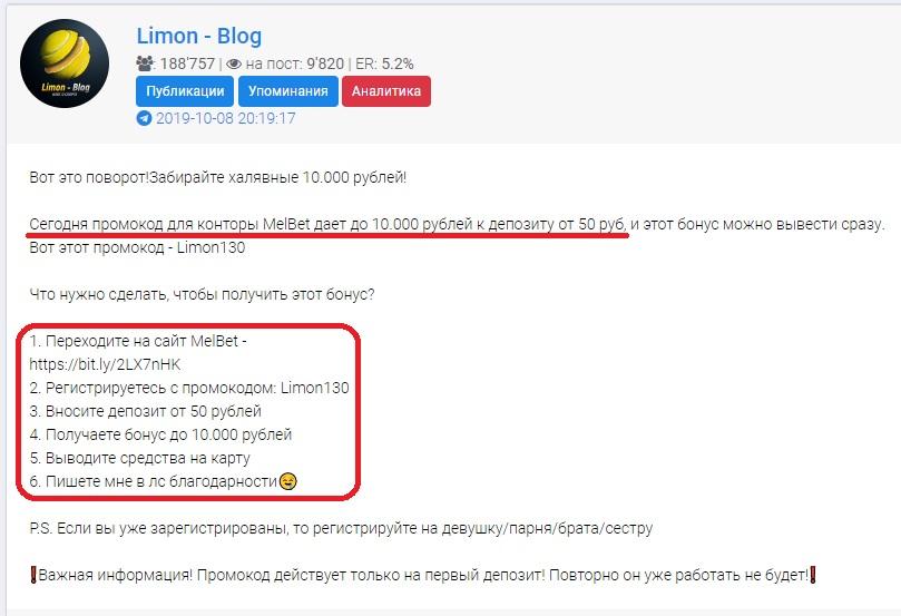 Реклама Мелбет на Лимон Блог