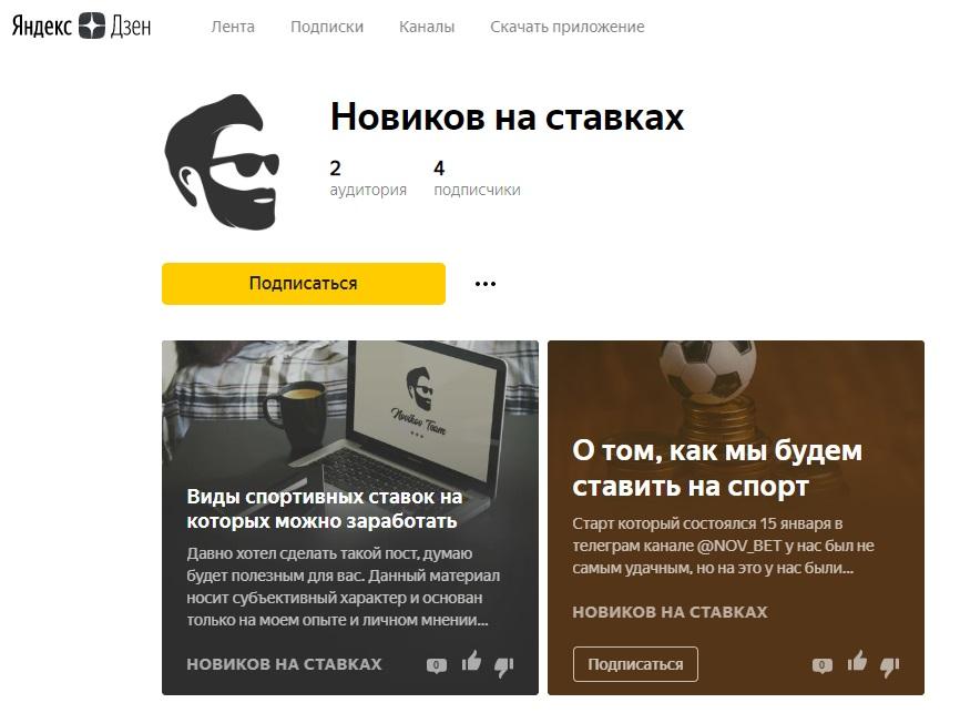 Яндекс дзен Новиков на ставках