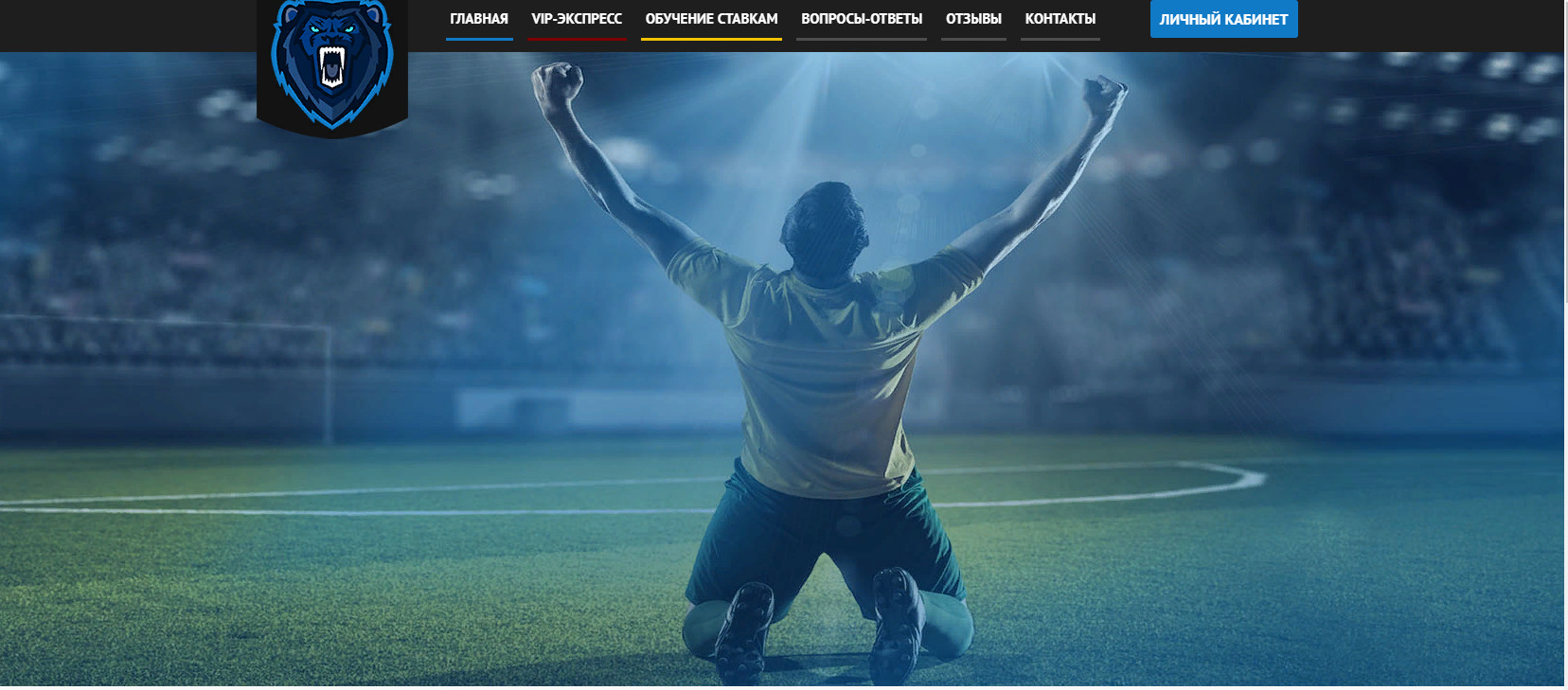 Главная страница сайта 1bigbet.ru