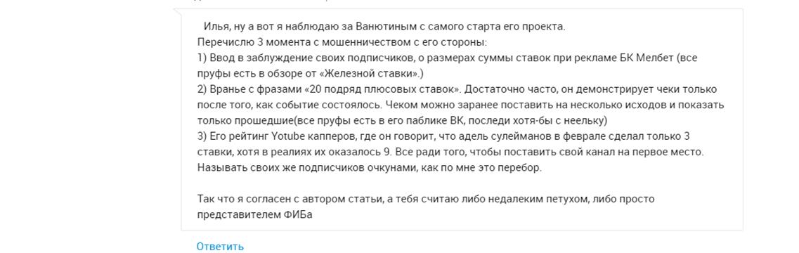 Отзывы о ФиБ Ванютина
