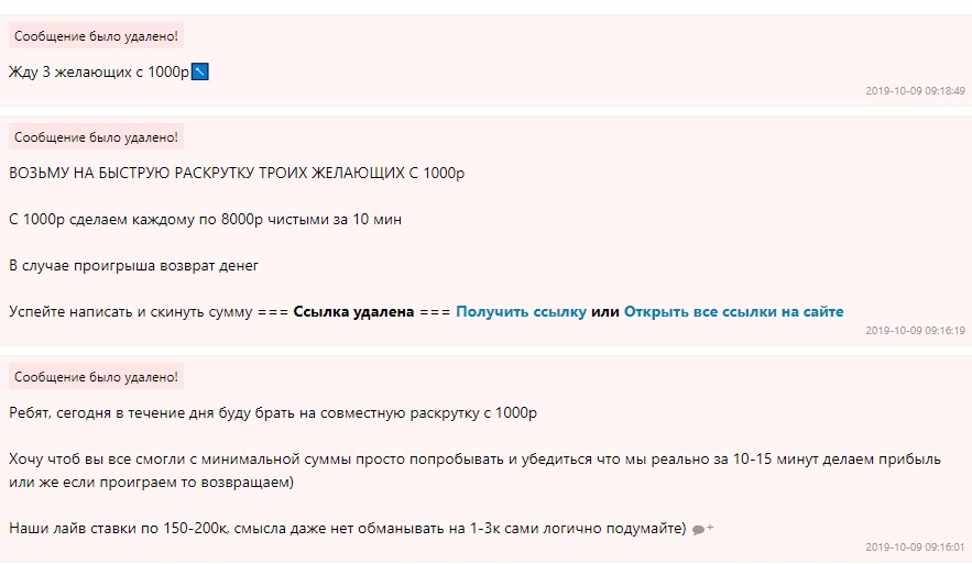 Раскрутка за 1000 рублей