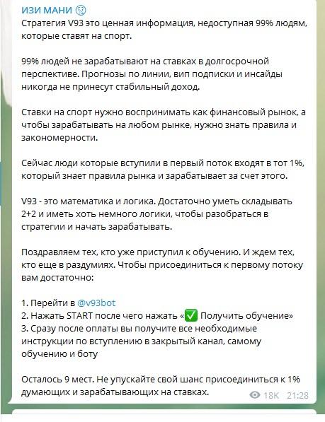 Реклама услуг Кондрашова в телеграмм