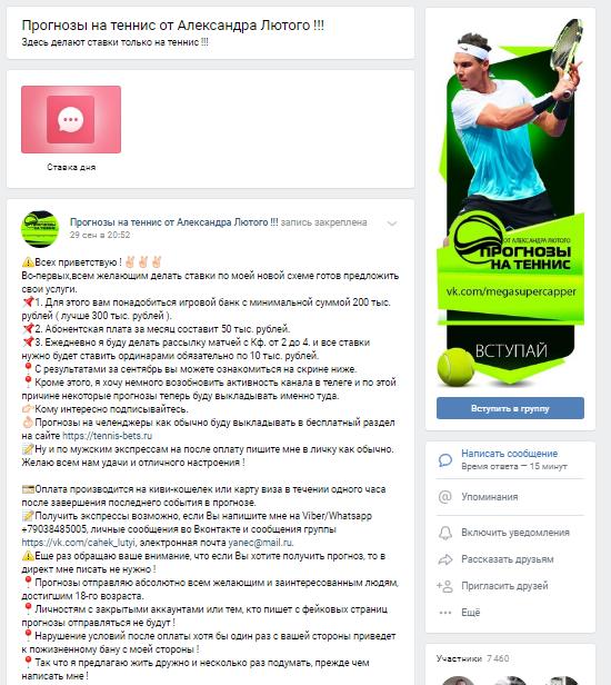 Теннис бетс вконтакте