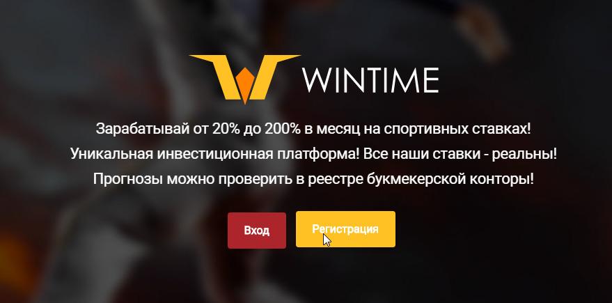 Обещания заработка Винтайм