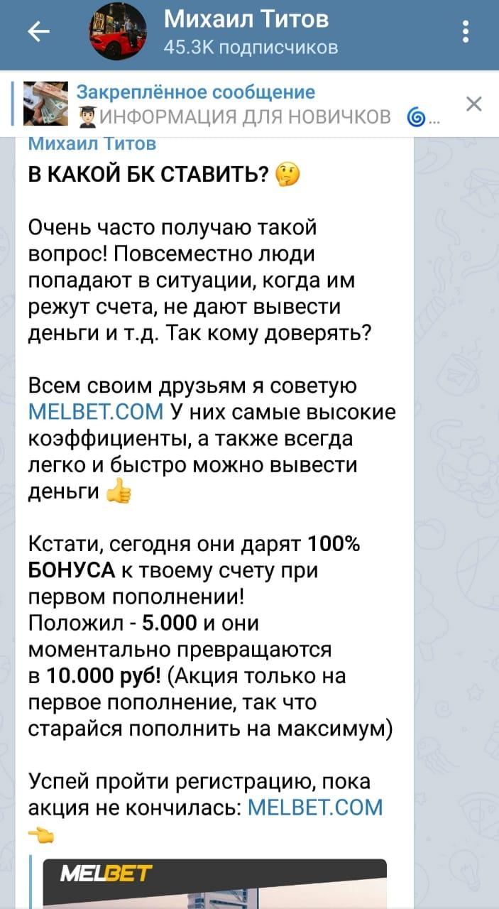 Титов советует сервис MELBET.COM