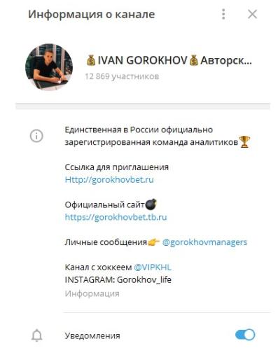 Телеграмм Горохов бет