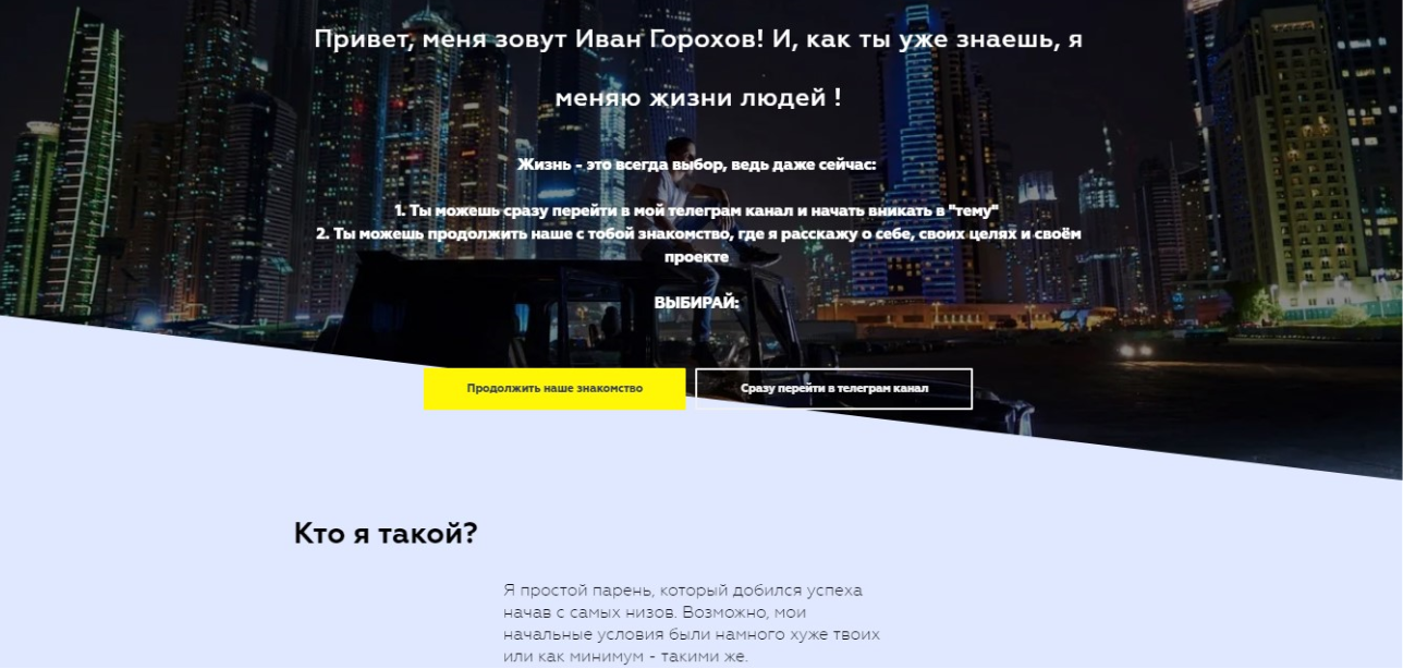 Главная страница сайта Горохов бет