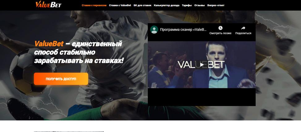 Главная страница проекта ValueBet