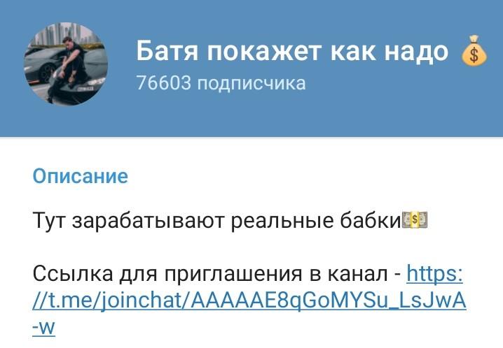 """Подписчики в телеграмм канале """"Батя покажет как надо"""""""