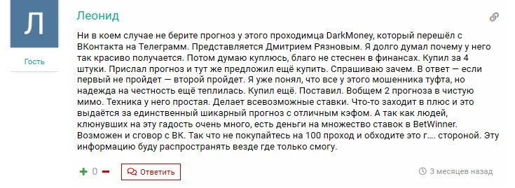 Dark Money отзывы
