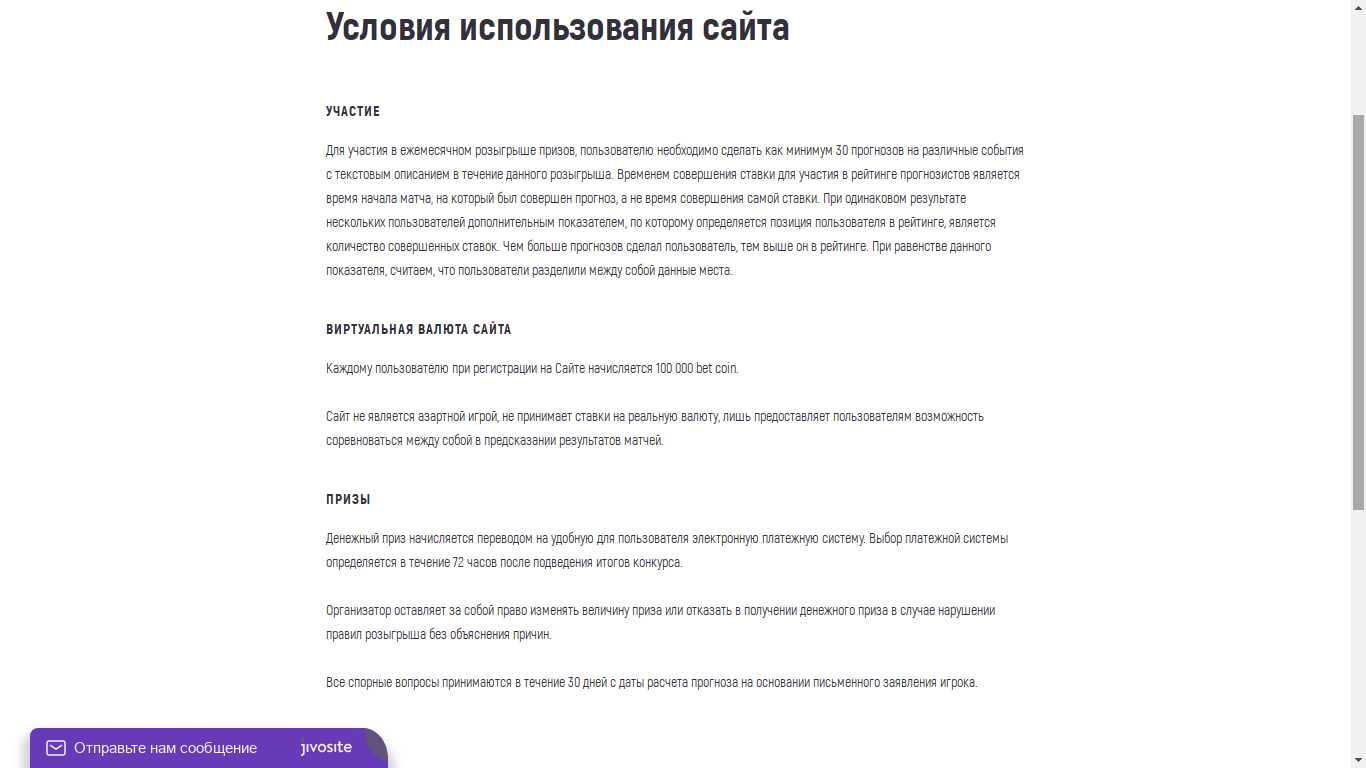 Условия использования сайта