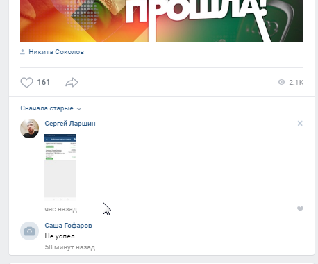 Отзывы о Вэй ап в Вконтакте