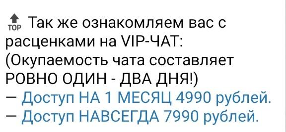Доступ в VIP-чат