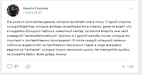 Комментарий Никиты Соколова про мошенников