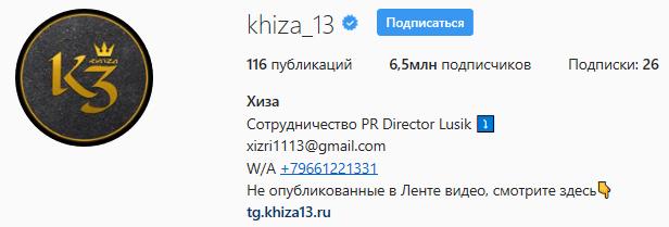 Закрытая страница Хизы в инстаграм