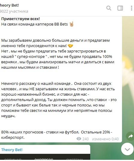 Информация о каппере в телеграмм