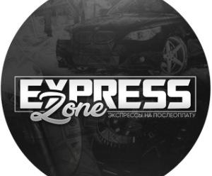 Логотип Express Zone